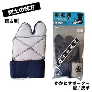 剣道 剣士の味方 サポーター たび型 KB-1/KB-2|kyoeikendo
