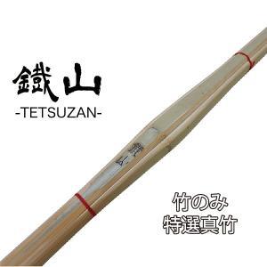 剣道 竹刀 鉄山 特選真竹 竹のみ  3.7〜3.8|kyoeikendo