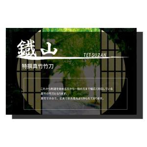 剣道 竹刀 鉄山 特選真竹 竹のみ  3.7〜3.8|kyoeikendo|02
