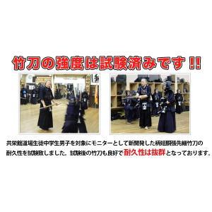 剣道 竹刀 鉄山 特選真竹 竹のみ  3.7〜3.8|kyoeikendo|03