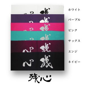 剣道 手拭 【残心】 kyoeikendo