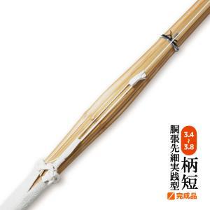 剣道 竹刀 仕組 完成品 特選真竹 柄短 胴張先細 34 36 37 38