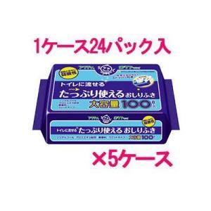 代引不可 送料無料! ニオイをおさえる緑茶カテキン配合! アクティ 流せるおしりふき(100枚入×24パック入り)×5ケース|kyoeinet