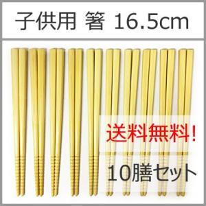 送料無料 子供用 竹製(木製) 箸 すべり止め付き 16.5cm 10膳セット|kyoeinet