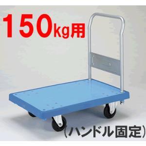 代引不可 送料無料! 台車 ハンドル固定式・耐荷重150kg バンパーキャリー(小)固定ハンドル付(ブルー/ホワイト)(W740×D480×H837)|kyoeinet