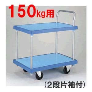 代引不可 送料無料! 台車 持ち手片袖付・耐荷重150kg バンパーキャリー(小)2段片袖(ブルー/ホワイト)(W740×D480×H887)|kyoeinet