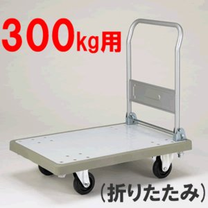 代引不可 送料無料! 台車 ハンドル折りたたみ式・耐荷重300kg バンパーキャリー(大)折りたたみハンドル付(ブルー/ホワイト)|kyoeinet