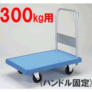 代引不可 送料無料! 台車 ハンドル固定式・耐荷重300kg バンパーキャリー(大)固定ハンドル付(ブルー/ホワイト)(W900×D600×H878)|kyoeinet