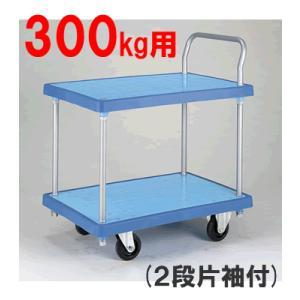 代引不可 送料無料! 台車 持ち手片袖付・耐荷重300kg バンパーキャリー(大)2段片袖(ブルー/ホワイト)(W900×D600×H1009)|kyoeinet