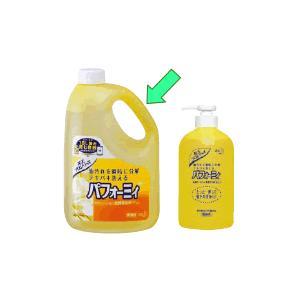 食器用洗剤 花王食器用洗剤パフォーミィ 2L|kyoeinet