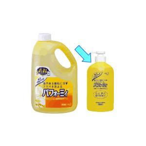 食器用洗剤 花王食器用洗剤パフォーミィ 詰替え軽量容器400ml用|kyoeinet