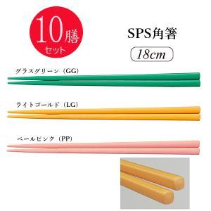 箸/50膳入 SPS製角箸 (18cm)(耐熱温度250℃) スリーライン[TCP-18] 業務用 定番 プラスチック製 樹脂製 食器 はし 食堂 施設|kyoeinet