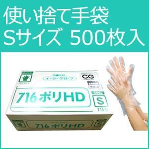 使い捨てビニール手袋 オカモト イージーグローブ ポリHD ♯716 Sサイズ 500枚入 (エンボスタイプ/給食室・厨房用・作業用)高密度ポリエチレン製(PE)|kyoeinet