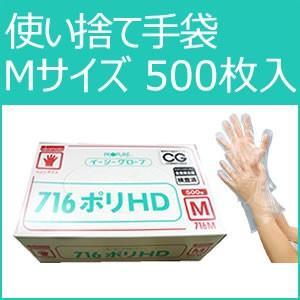 使い捨てビニール手袋 オカモト イージーグローブ ポリHD ♯716Mサイズ 500枚入 (エンボスタイプ/給食室・厨房用・作業用)高密度ポリエチレン製(PE)|kyoeinet