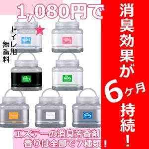 最長6ヵ月持続! エステー Sanity(サニティ)業務用消臭剤芳香剤 大型タイプR 1.7kg トイレ用 無香料|kyoeinet