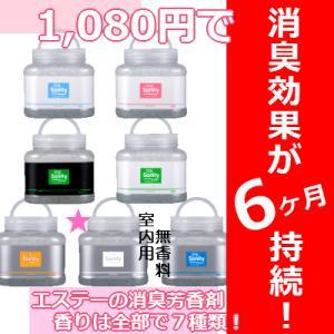 最長6ヵ月持続! エステー Sanity(サニティ)業務用消臭剤芳香剤 大型タイプR 1.7kg 室内用 無香料|kyoeinet