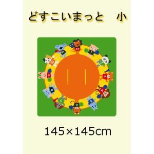 受注生産品 どすこいマット(小) 145×145cm どすこいまっと 保育園・幼稚園|kyoeinet