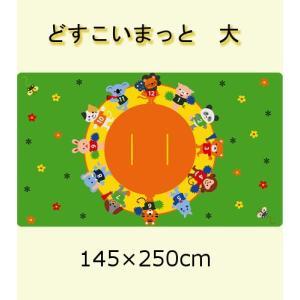 受注生産品 どすこいマット(大) 145×250cm どすこいまっと 保育園・幼稚園|kyoeinet