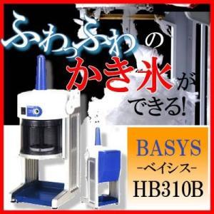 新型[送料無料]業務用 電動 かき氷機 初雪 ブロックアイススライサー BASYS(ベイシス)HB310B 雪のようなふわふわな食感のかき氷が簡単に作れる! kyoeinet