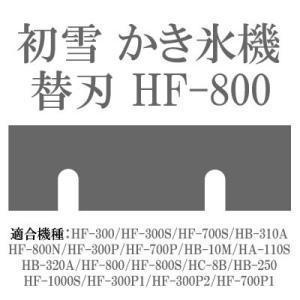 送料無料!(ネコポス)初雪 かき氷機 替刃(替え刃)HF-800(適合機種:HB-310A ほか 16機種)※ポスト投函でのお届けです。(660984510) kyoeinet