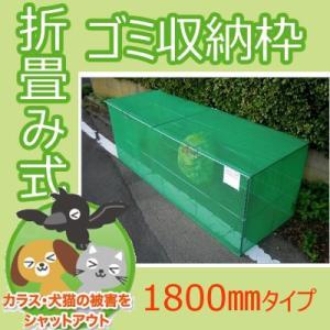 送料無料 折畳み式ゴミ収納枠 1800タイプ(家庭ゴミ用 11〜16世帯分)持ち運びラクラクの折りたたみタイプ 安藤鋼機(株)製|kyoeinet