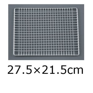 18-8 ステンレス製 焼アミ(275×215mm)φ1.0×10mm目(クリンプ目) (EBM18-1)(676-04)|kyoeinet