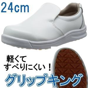 ノサックス 厨房靴 グリップキング 白・24cm GKW-W 軽くて滑りにくい!業務用シューズ(EBM19-1)(2066-16)|kyoeinet