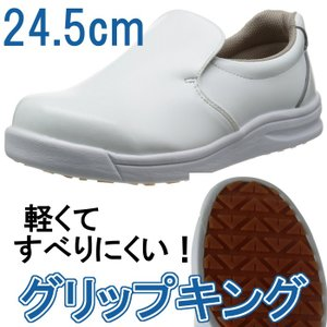 ノサックス 厨房靴 グリップキング 白・24.5cm GKW-W 軽くて滑りにくい!業務用シューズ(EBM19-1)(2066-16)|kyoeinet