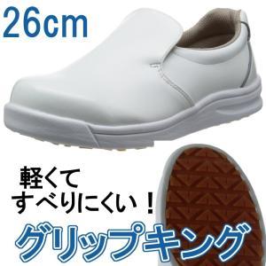 ノサックス 厨房靴 グリップキング 白・26cm GKW-W 軽くて滑りにくい!業務用シューズ(EBM19-1)(2066-16)|kyoeinet