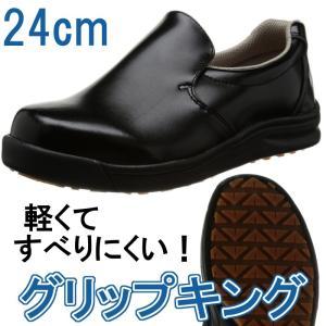 ノサックス 厨房靴 グリップキング 黒・24cm GKW-B 軽くて滑りにくい!業務用シューズ(EBM19-1)(2066-17)|kyoeinet