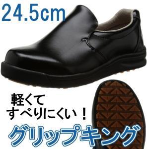 ノサックス 厨房靴 グリップキング 黒・24.5cm GKW-B 軽くて滑りにくい!業務用シューズ(EBM19-1)(2066-17)|kyoeinet