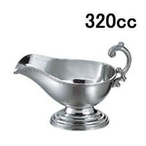 【ソースポット・グレービーポット・カレーポット】【ステンレス製】【洋食器】UK18-8 B渕ソースポット 中(320cc)(EBM17-1)(1766-06) kyoeinet