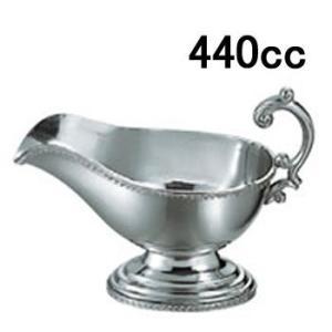 【ソースポット・グレービーポット・カレーポット】【ステンレス製】【洋食器】UK18-8 菊渕ソースポット 大(440cc)(EBM17-1)(1766-05) kyoeinet