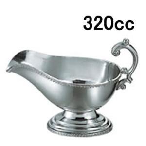 【ソースポット・グレービーポット・カレーポット】【ステンレス製】【洋食器】UK18-8 菊渕ソースポット 中(320cc)(EBM17-1)(1766-05) kyoeinet