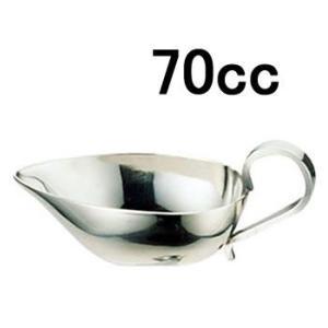 【ソースポット・グレービーポット・カレーポット】【ステンレス製】【洋食器】UK18-8 リーフポット (70cc)(EBM17-1)(1766-14) kyoeinet
