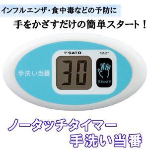 ノータッチタイマー 手洗い当番 TM-27 手洗い用タイマー|衛生管理|ウイルス対策|感染予防|除菌 (EBM18-1)(613-16)|kyoeinet