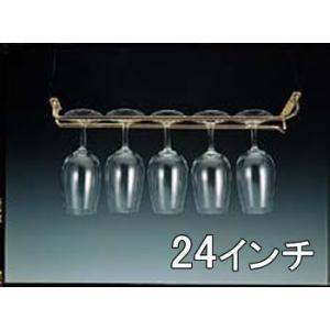 【ワイン・バー用品】【業務用】【グラスホルダー・グラスラック】金メッキ グラスハンガー 24インチ(EBM17-1)(1706-10) kyoeinet