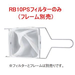 【オイルフィルター(食用油ろ過フィルター)】ミルオイルフィルター RB10PS(120メッシュ) 小型フライヤー向け(EBM18-1)(751-03) kyoeinet