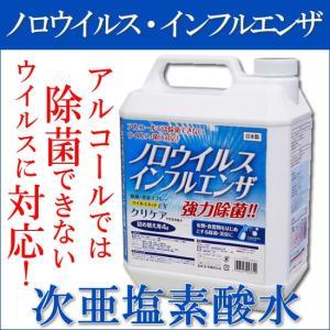 送料無料!ノロウイルス・インフルエンザに!次亜塩素酸水 クリケア ウイルスカットEX 4L (EBM17-1)(1253-06)|kyoeinet