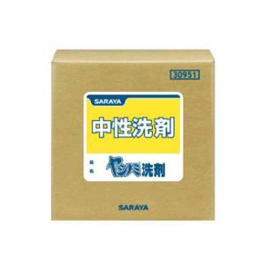 【送料無料!】【食器用洗剤】SARAYA サラヤ ヤシノミ洗剤 20kg B.I.B(コック付)|kyoeinet