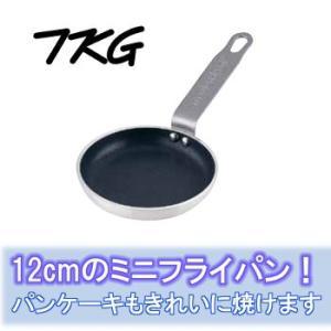 12cm・小さいフライパン TKGアルミ 厚板ノンスティック ミニフライパン12cm ハードコーティング加工(6-0098-0201)|kyoeinet