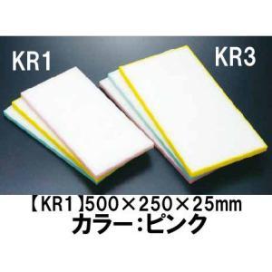 まな板:500×250×25 プラスチック軽量まな板KR1   ピンク (6-0340-0703)|kyoeinet