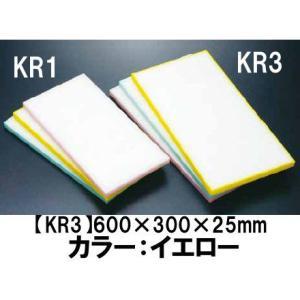 まな板:600×300×25 プラスチック軽量まな板KR3   イエロー (6-0340-0705)|kyoeinet