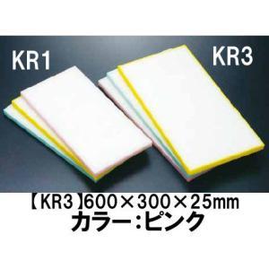 まな板:600×300×25 プラスチック軽量まな板KR3   ピンク (6-0340-0706)|kyoeinet