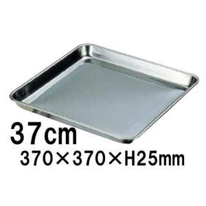 18-0ステンレス 正角盆 37cm(370×370×H25) 正方形トレー バット 盆 下ごしらえ ディスプレー (6-0138-0905)|kyoeinet