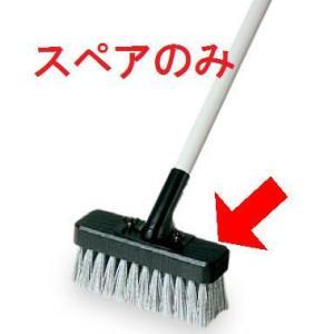 清掃用品・掃除道具 磨く・ブラシ スペア 床洗い用 コンクリートやタイルの汚れ落としに SPデッキブ...