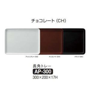 Daiwa|プラスチックトレー|社員食堂|飲食店|カフェサイズ 10点セット 長角トレー チョコレート(300×200×H17mm) (台和)[AP-300-CH]|kyoeinet