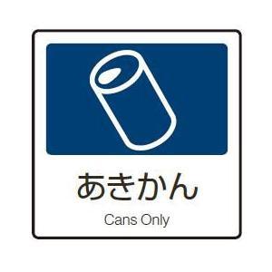 [ネコポス対応] ごみ箱 分別表示シール ラミネート加工 分別ラベルA(1枚) A-01 あきかん (テラモト)[DS-247-001-7]|kyoeinet