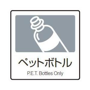 [ネコポス対応] ごみ箱 分別表示シール ラミネート加工 分別ラベルA(1枚) A-06 ペットボトル (テラモト)[DS-247-006-5]|kyoeinet