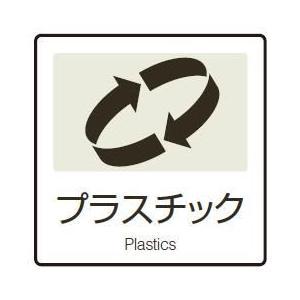 [ネコポス対応] ごみ箱 分別表示シール ラミネート加工 分別ラベルA(1枚) A-07 プラスチック (テラモト)[DS-247-007-8]|kyoeinet